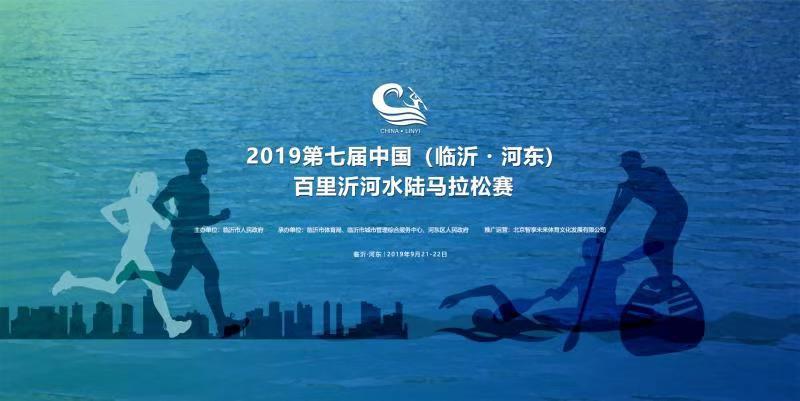 2019第七届中国(临沂・河东)百里沂河 水陆马拉松赛