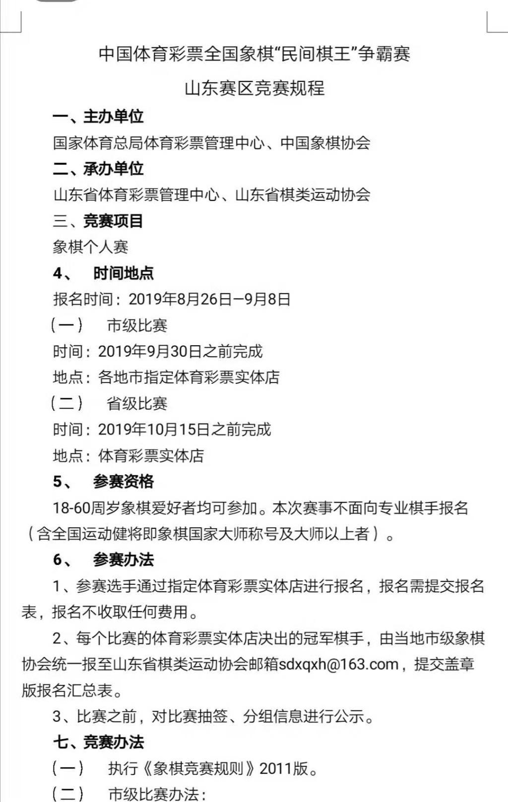 """中国体育彩票全国象棋""""民间棋王""""争霸赛"""