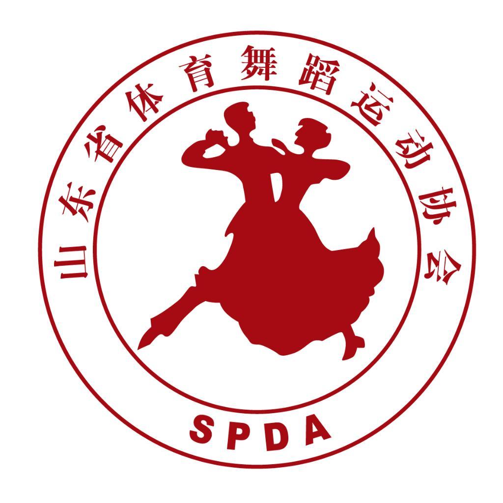 2019山东省第九届全民健身运动会体育舞蹈比赛 暨山东省第27届体育舞蹈锦标赛 竞赛规程