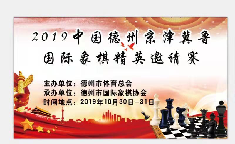 """2019中国德州""""京津冀鲁""""国际象棋精英邀请赛规程"""