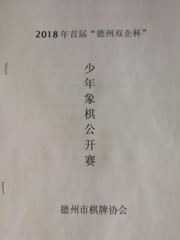 """2018首届""""德州双企杯""""少年象棋公开赛"""