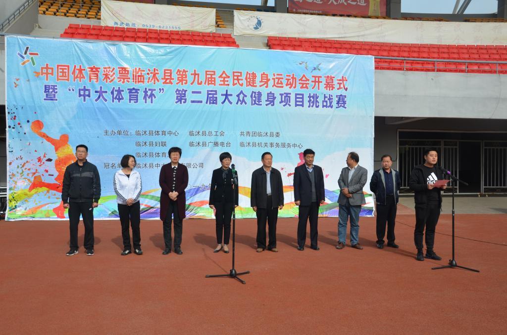 """""""中大体育杯""""临沭县第二届大众项目挑战赛"""