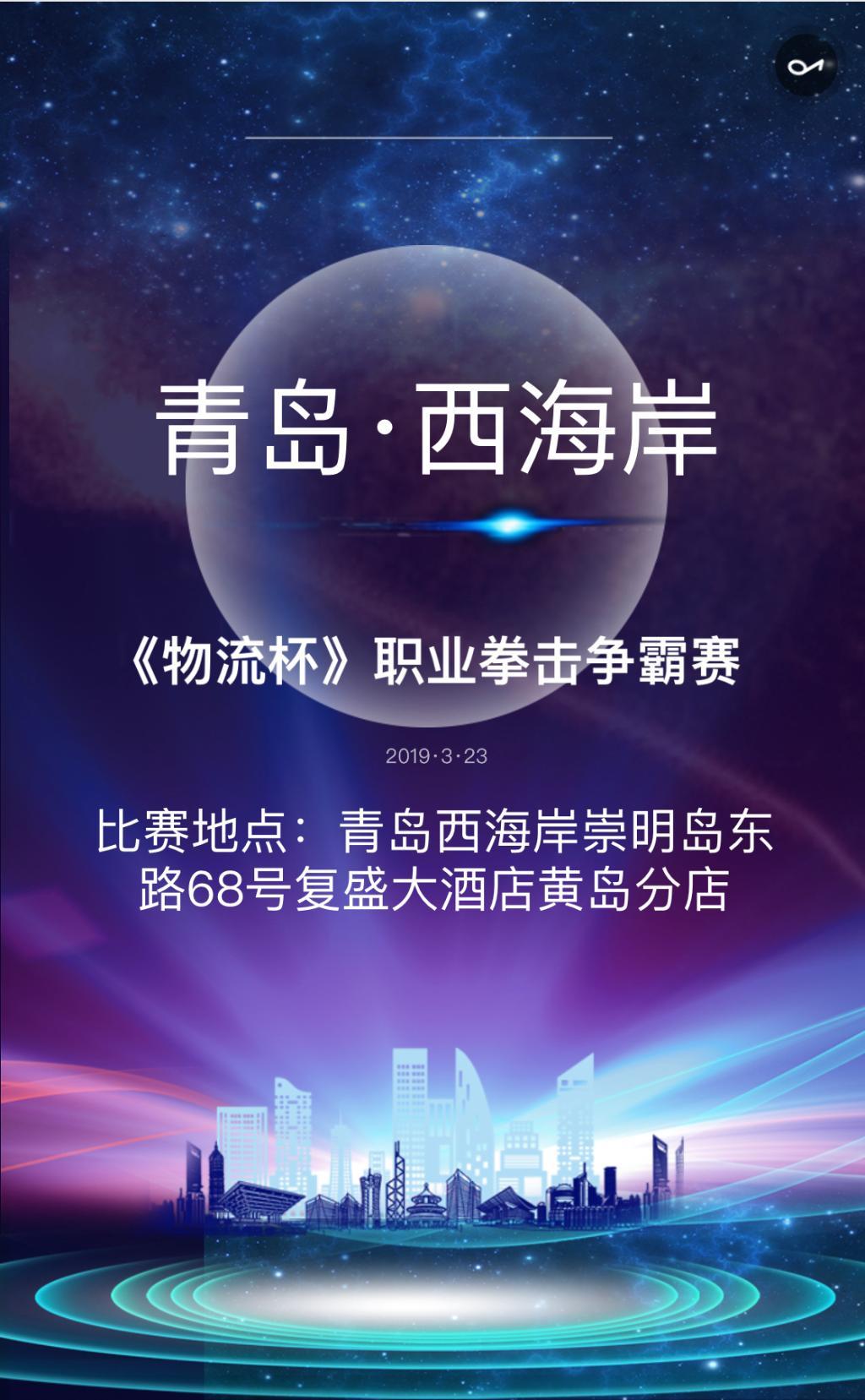 """2019年青岛市""""西海岸物流杯""""职业拳击争霸赛"""