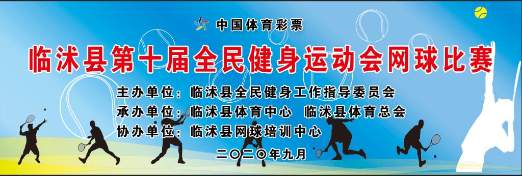 2020年临沭县第十届全民健身运动会 网球比赛