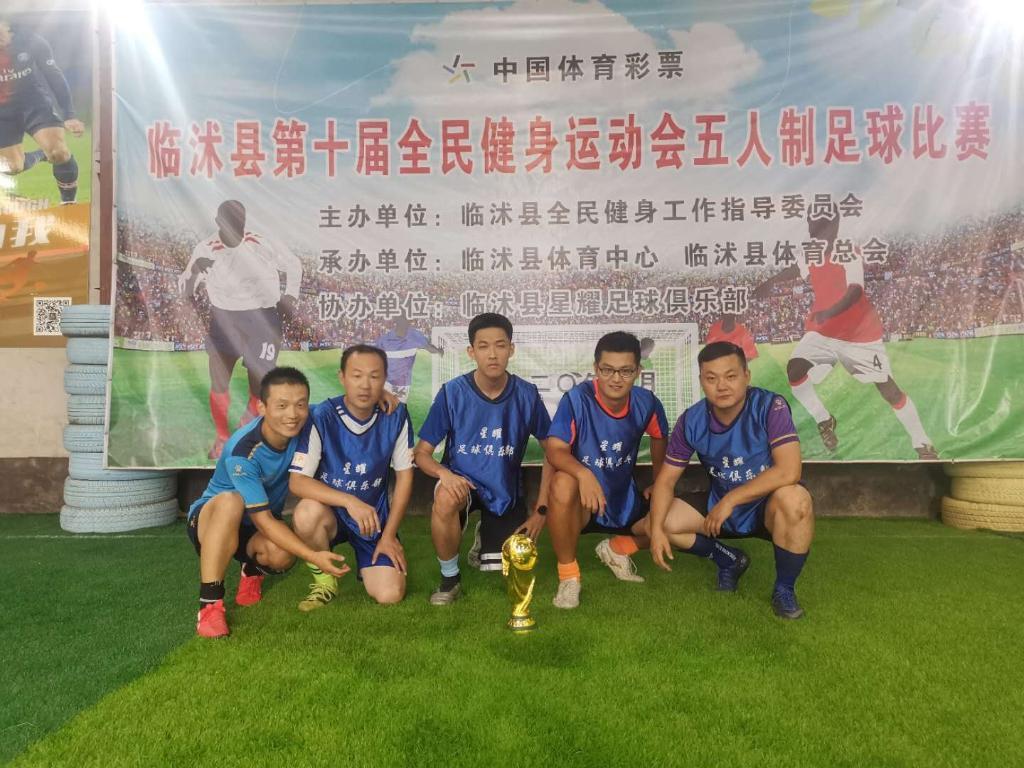 2020年临沭县第十届全民健身运动会 五人制足球比赛